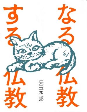 Naru-hyousi